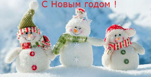 С Новым годом ! фото
