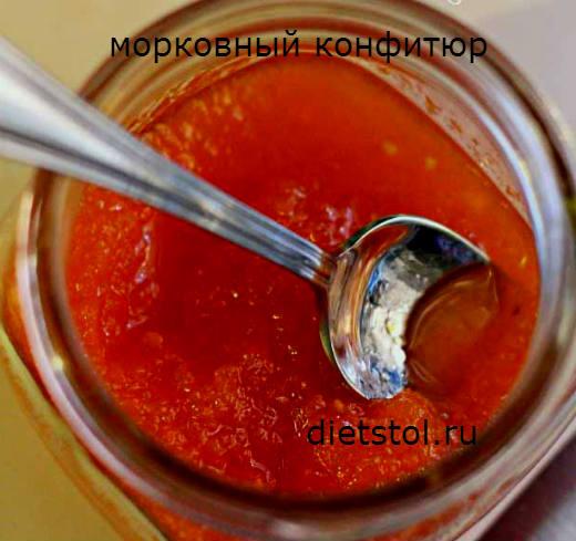 как сделать конфитюр из моркови фото