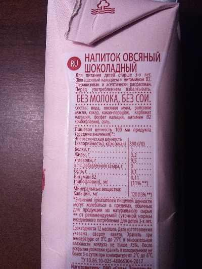 Овсяное молоко шоколадное фото